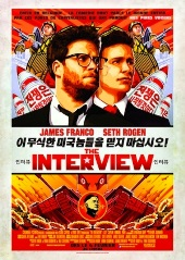 the interview sm